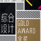 """在2011""""一·百·万""""保障房设计竞赛中荣获佳兆业""""综合设计""""设计金奖"""